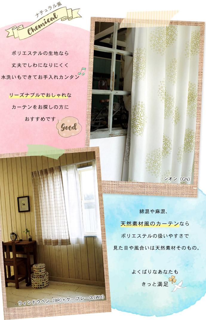 天然素材風カーテン|ナチュラルカーテン