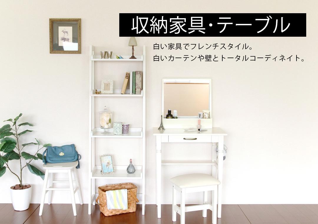 収納家具・テーブル