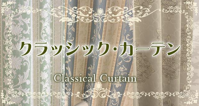 クラシックカーテン