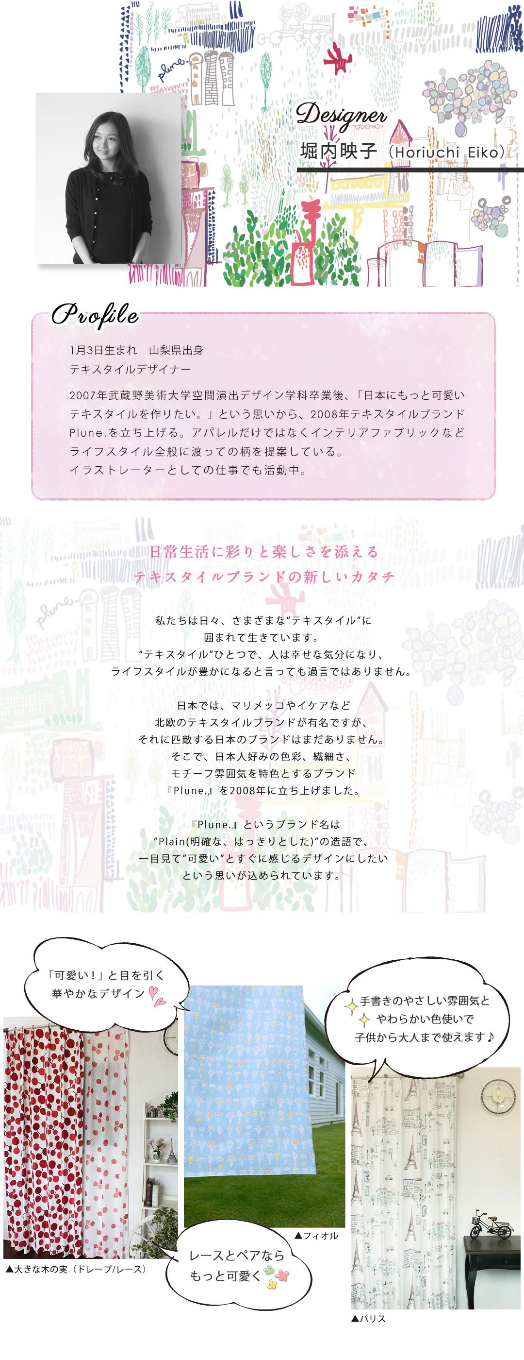 テキスタイルデザイナー 堀内映子