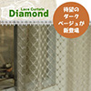 ダイヤの形がかわいいレースカーテン「ダイヤモンド」