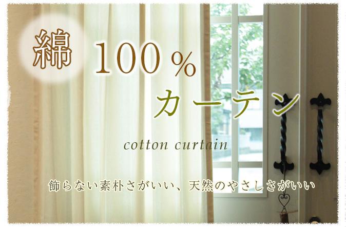 自然素材カーテン 綿100%カーテン
