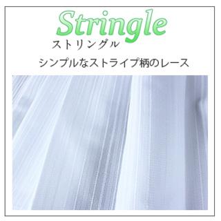 ストリングル