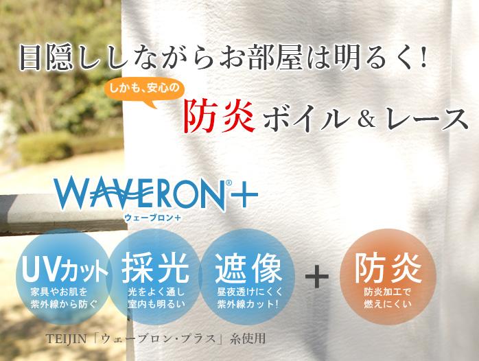ウェーブロン糸使用の防炎ボイル&レース