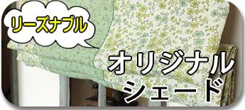 オリジナル生地のしシェードカーテン
