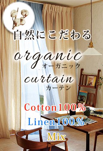 オーガニックカーテン