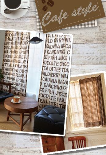 カフェ風|テイストで選ぶドレープカーテン