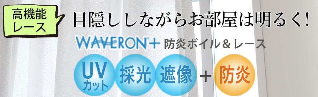 高機能WAVERON+レースカーテン