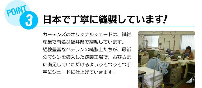日本で丁寧に縫製しています!