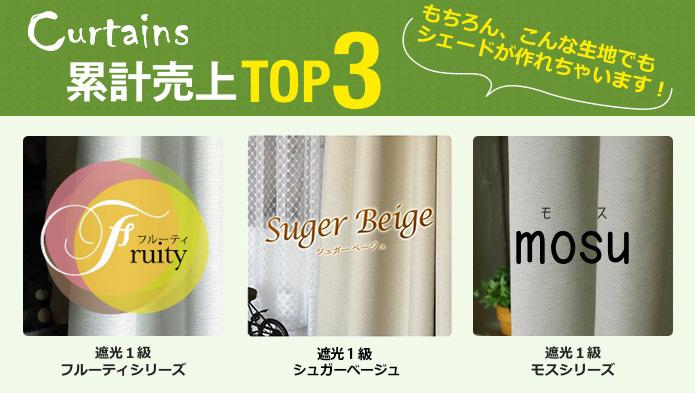 累計売上TOP3:フルーティ、シュガーベージュ、モス