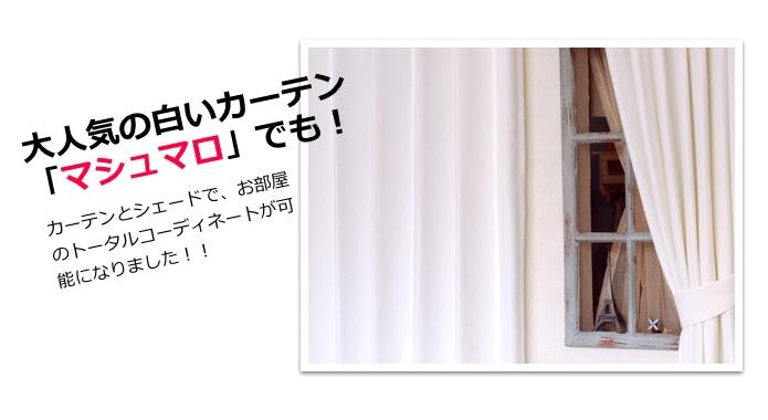 大人気の白いカーテン「マシュマロ」でもシェードが作れます!
