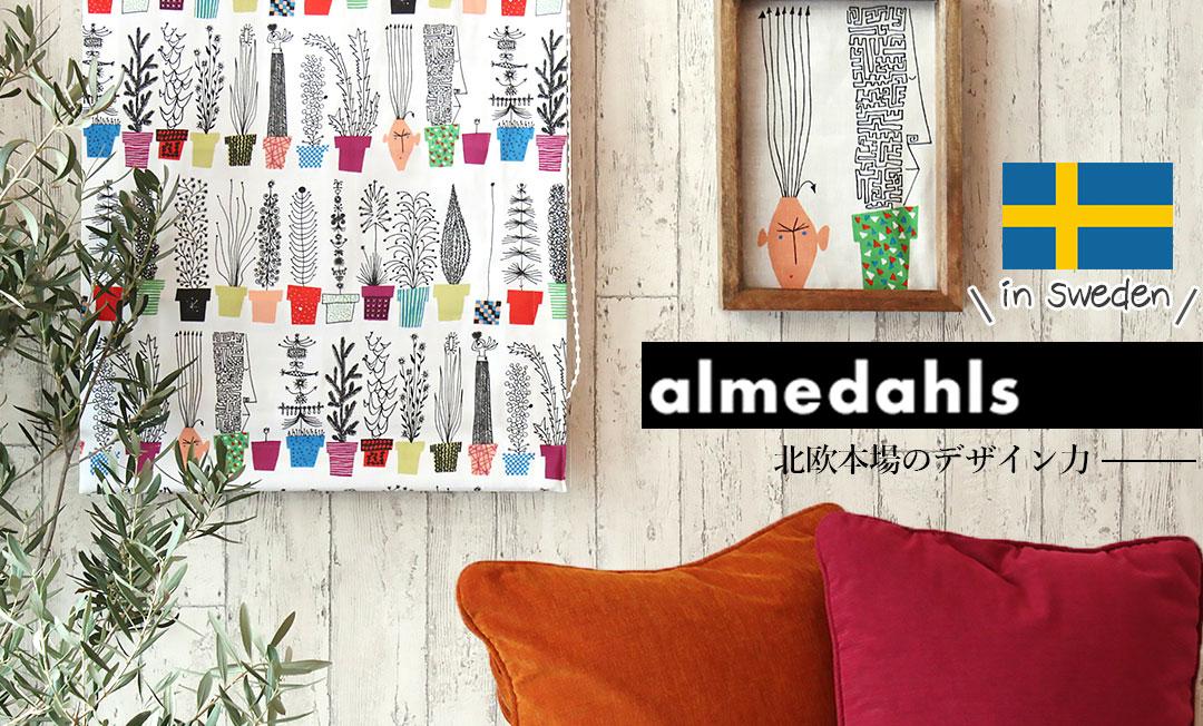 """北欧ならではのユニークなデザイン""""almedahls"""""""