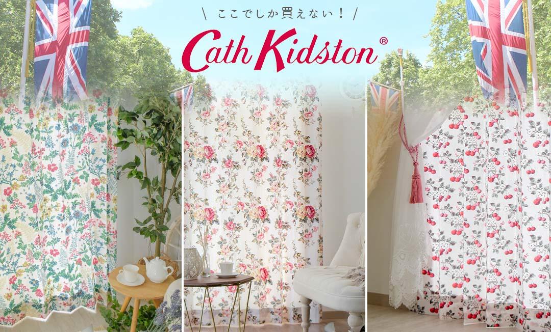 当店だけの取り扱い!キャスキッドソンのカーテン