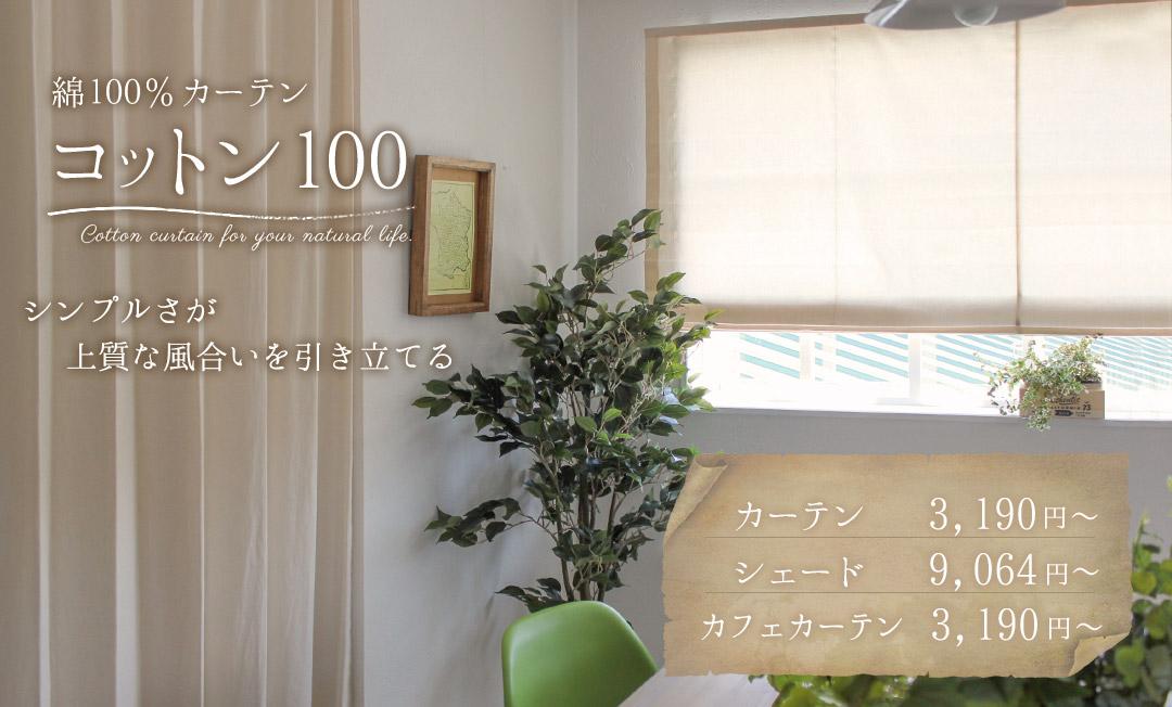 いろいろなスタイルで天然素材を楽しむ「コットン100」