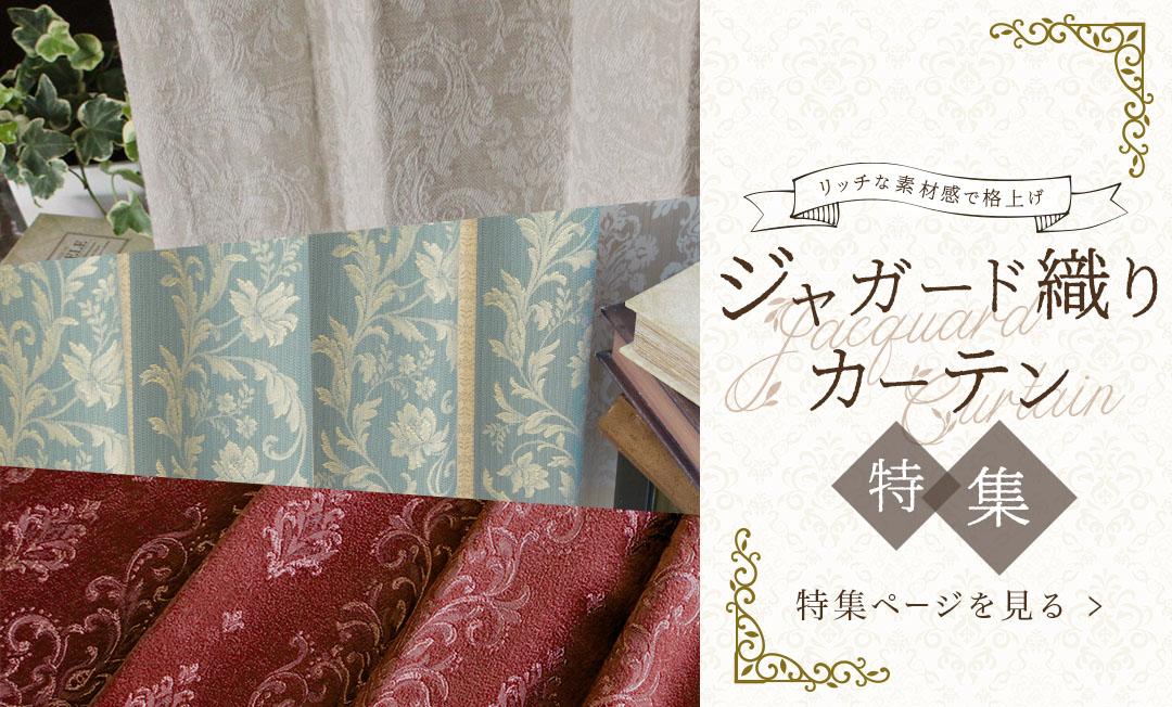 一気に華やか!高級感のあるジャガード織りカーテン