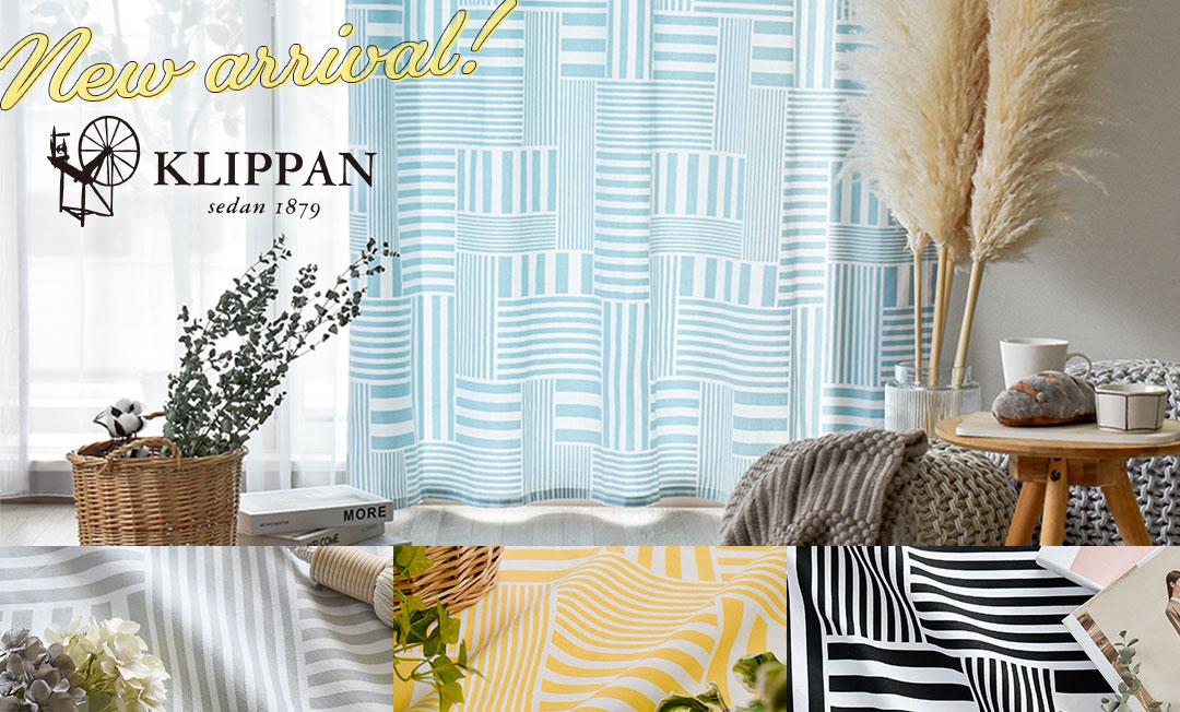 新登場!北欧ブランドKLIPPANのおしゃれなカーテン♪