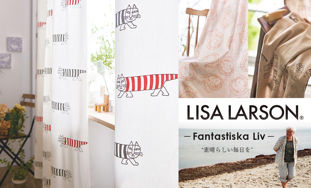 リサ・ラーソンのかわいい世界をカーテンに