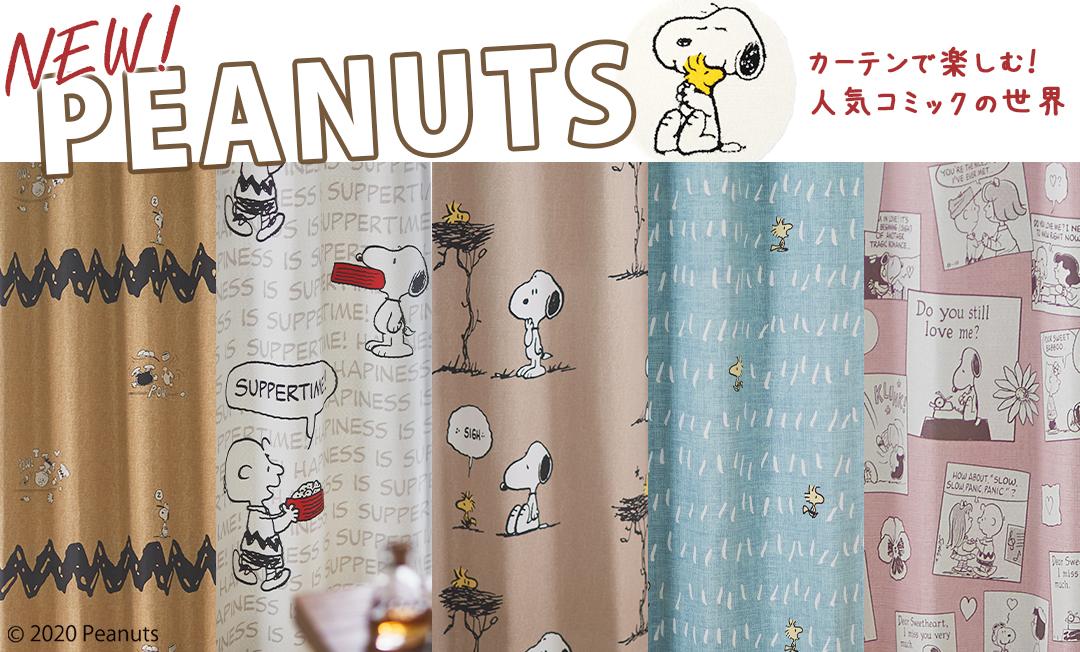「PEANUTS」からスヌーピー達のカーテンが新登場♪