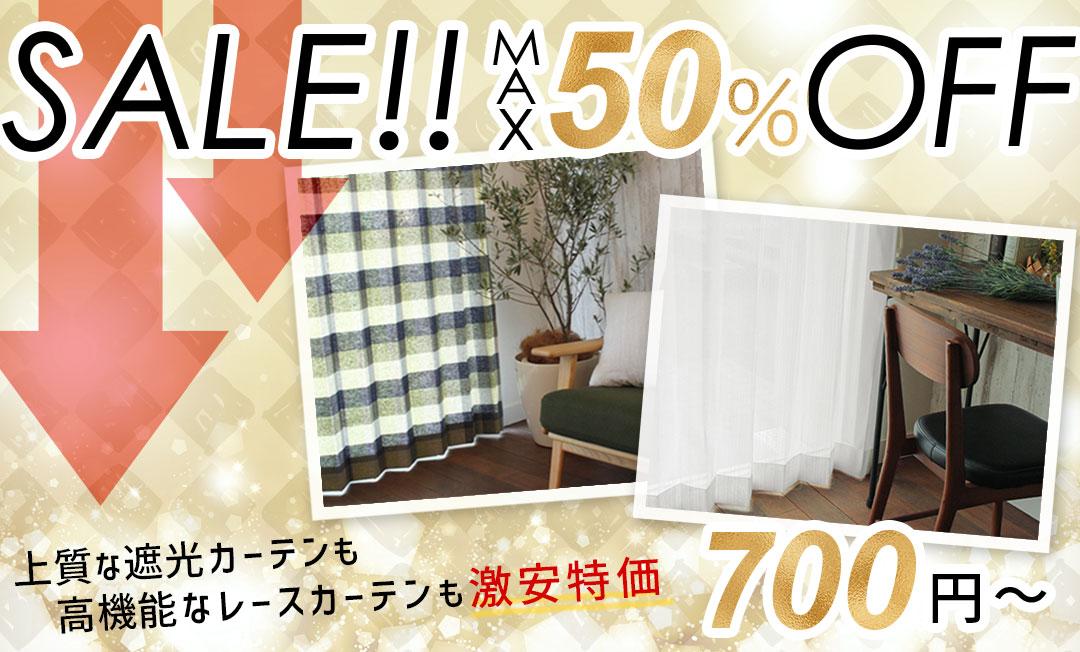 当店オリジナル激安カーテン・レースカーテン