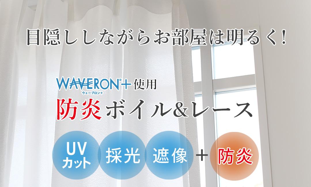 WAVERON+使用のレースで目隠し&お部屋は明るく