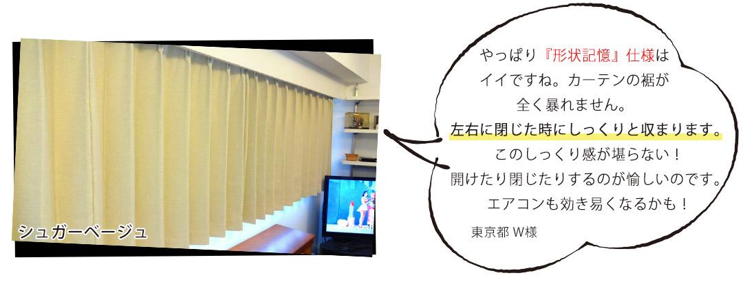 やっぱり『形状記憶』仕様はイイですね。カーテンの裾が全く暴れません。左右に閉じた時にしっくりと収まります。このしっくり感が堪らない!開けたり閉じたりするのが愉しいのです。エアコンも効き易くなるかも!|訳ありカーテン「シュガーベージュ」ご購入のW様のレビュー