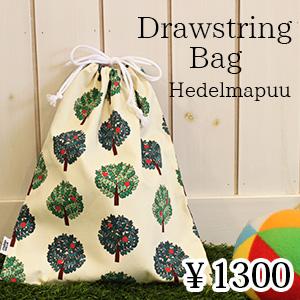 巾着袋(大)(Hedelmapuuヘデルマプー)|北欧ブランド雑貨